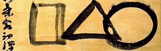 Harmolodics, Zen, and Poesis: my triangular philosophy of improvisation.